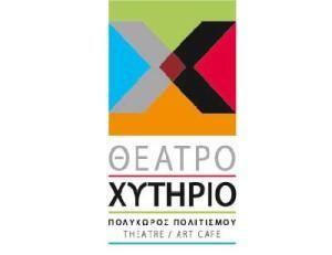 Poluchoros_Chutirio_Parastaseis_2012_-_201311-300x231