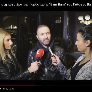 Ήμασταν στη πρεμιέρα της παράστασης «Bam Bam» του Γιώργου Βάλαρη – VIDEO