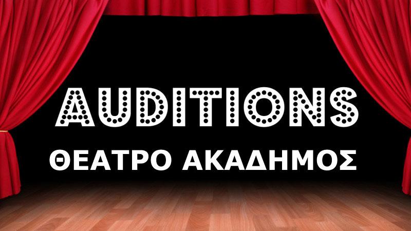 audiotion_akadimos