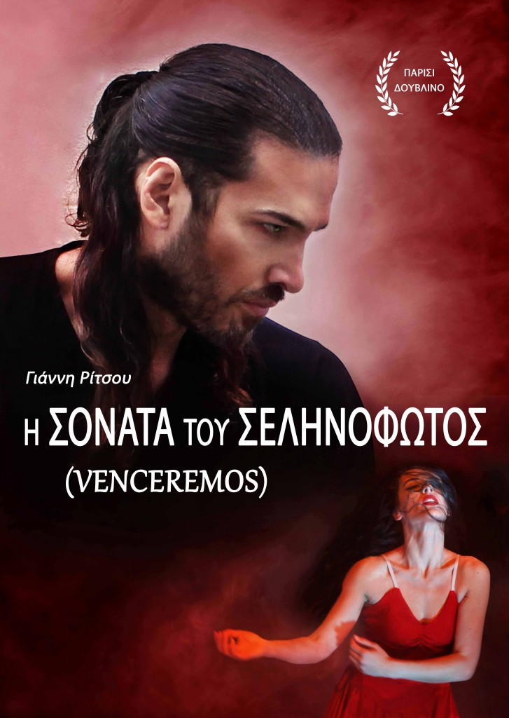 afisa-h-sonata-toy-selhnofwtos
