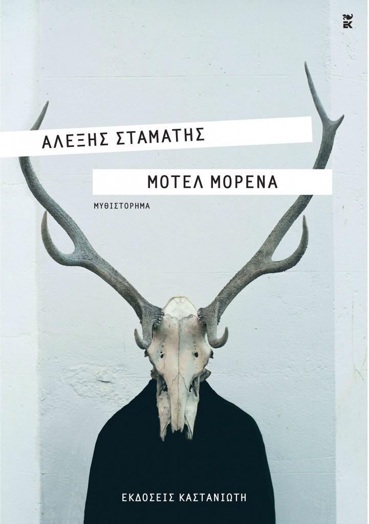 motel-morena-exwfyllo