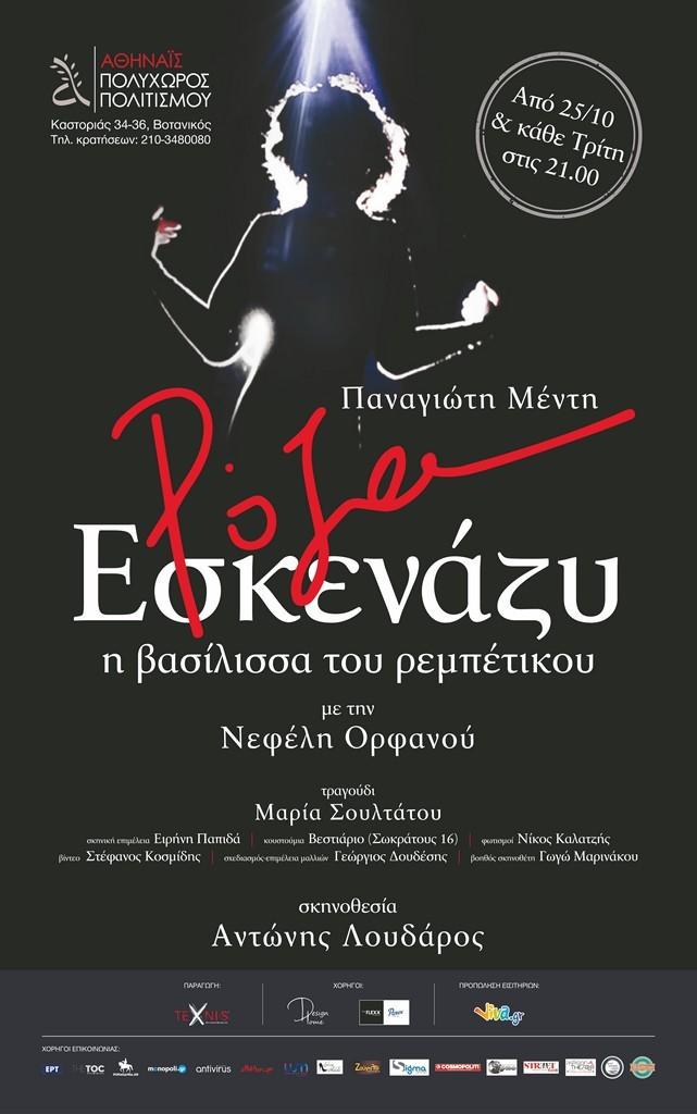 roza-eskenazy-afisa-84x134cm_teliko-hr