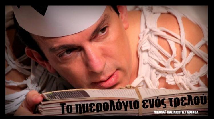 to-hmerologio-enos-treloy-dhmhtrhs-giwths-photo_9