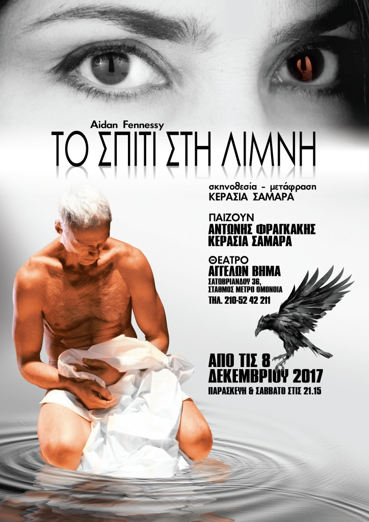 to-spiti-stin-limnh-2017-a3-tel