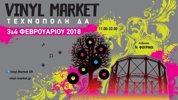 afisa-vinyl-market-2018-banner-3