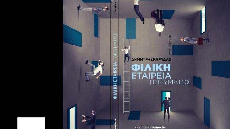 filiki_etaireia2