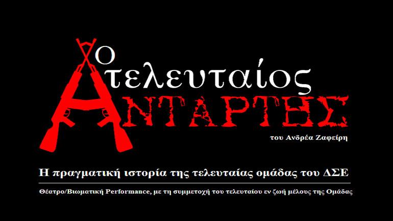 o_telefteos_antartis