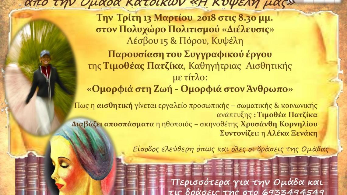 afisa-bradies-syggrafewn-ston-polyxwro-politismoy-dieleysis-apo-thn-omada-katoikwn-h-kypselh-mas