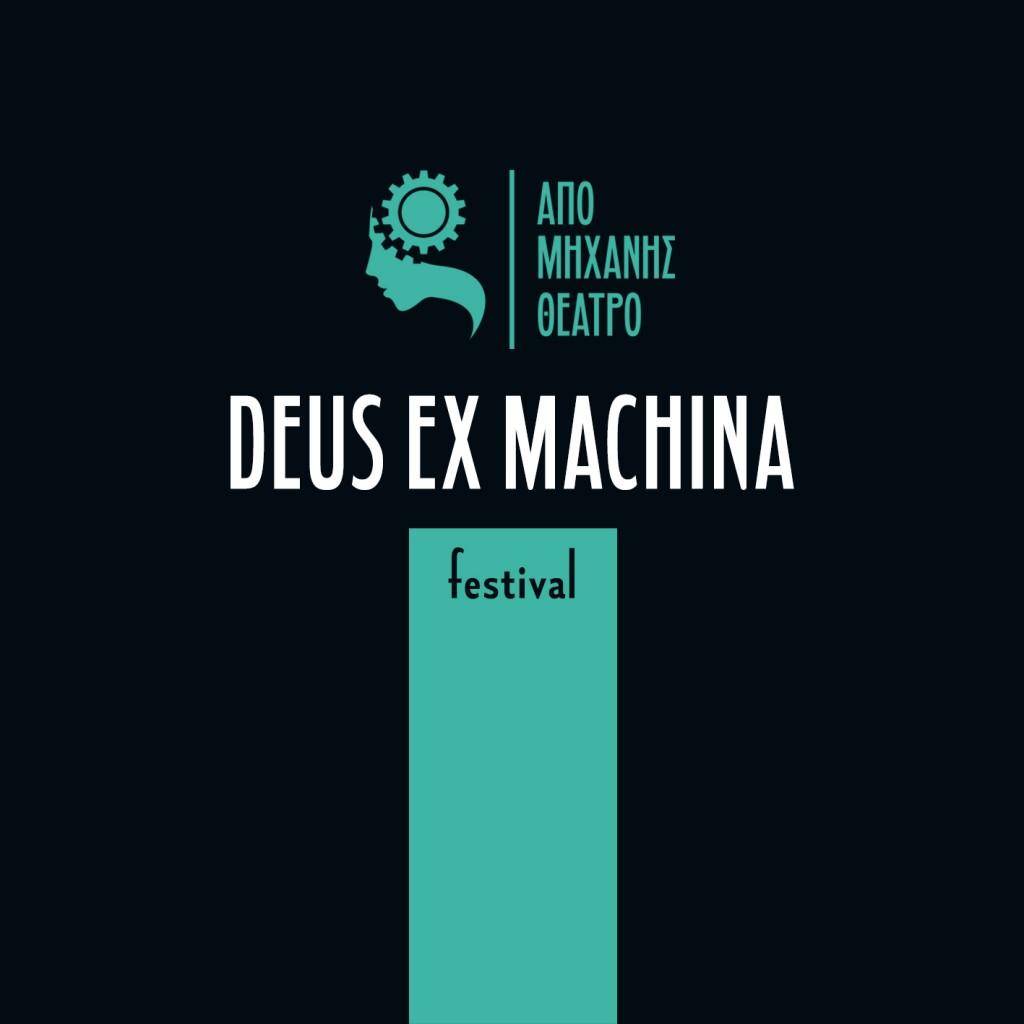 deus-ex-machina-festival-logo
