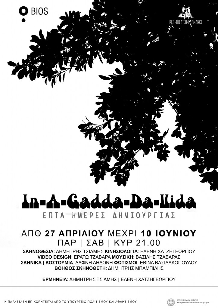 in-a-gadda-da-vida_banner-without-logos