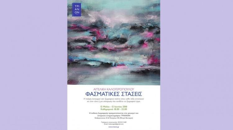 aggeliki-kalogeropoulou-1021x576