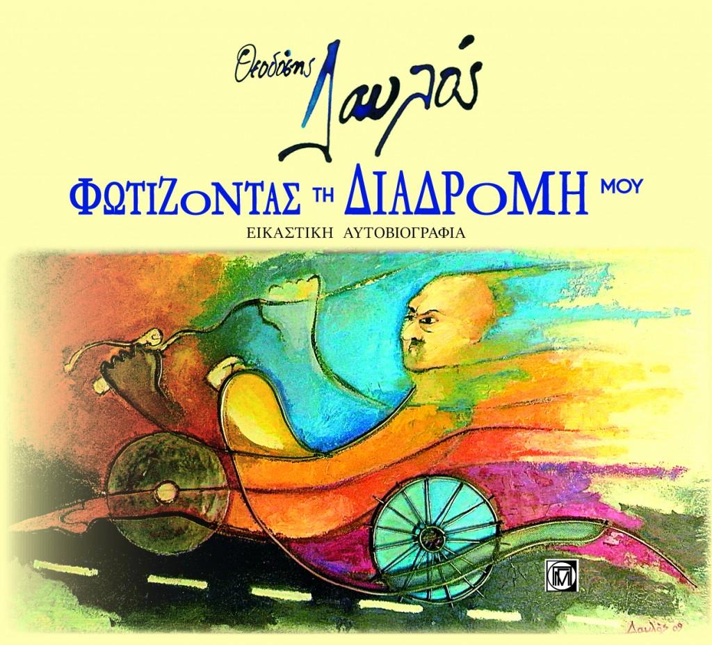 exwfyllo-fwtizontas-th-diadromh-moy-8eodoshs-daylos