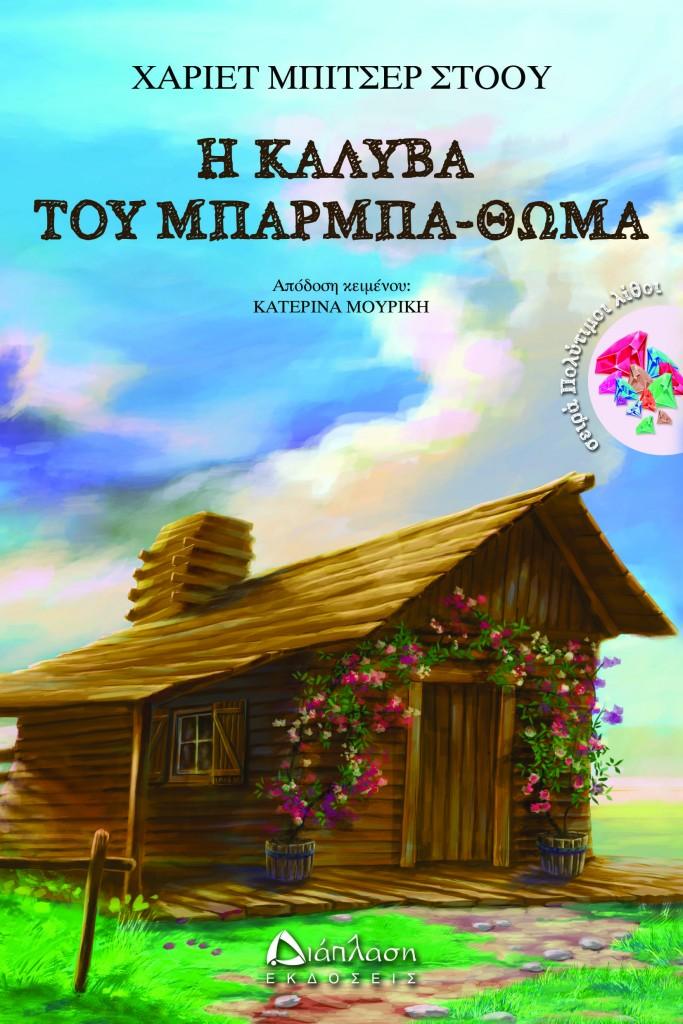 exwfyllo-h-kalyba-toy-mparmpa-8wma