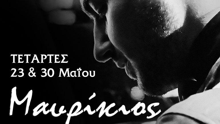 ixnos_mavrikios