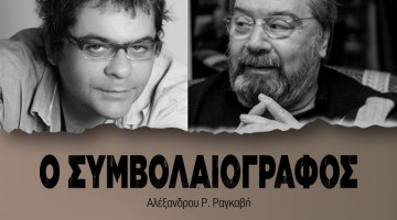 photo_simvolaiografos