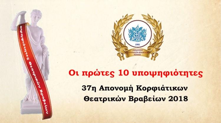 banner_10_ypopsifiotites1