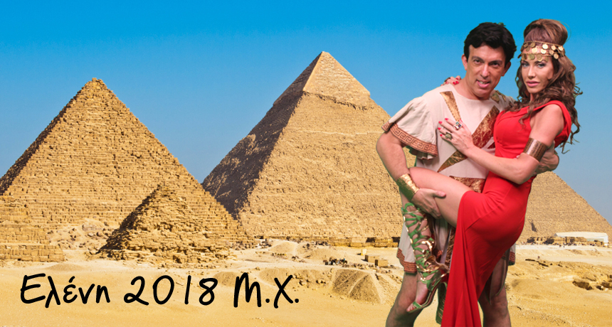 pyramidfree