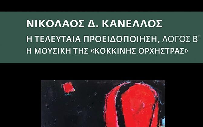 nikos-kanellos_small-antigrafo