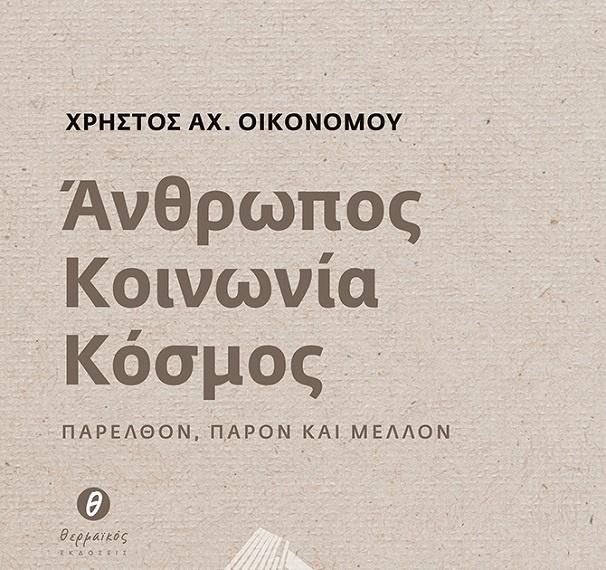 oikonomou_mik-antigrafo