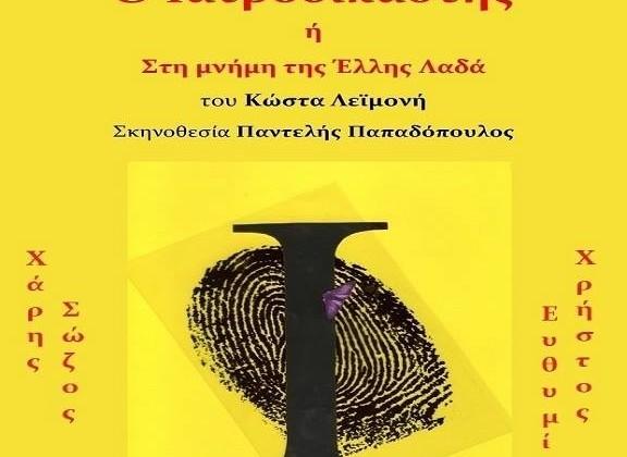 afisa-teliki-iatrodikastis-antigrafo