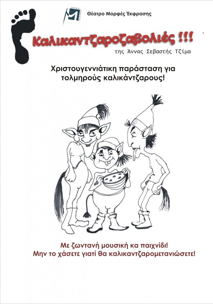 poster-kalikatzarozavolies