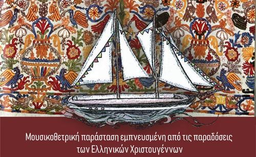 poster-xristougenniasmatakalantismata-antigrafo
