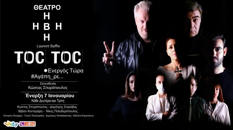 toc-toc-theatro-ivi