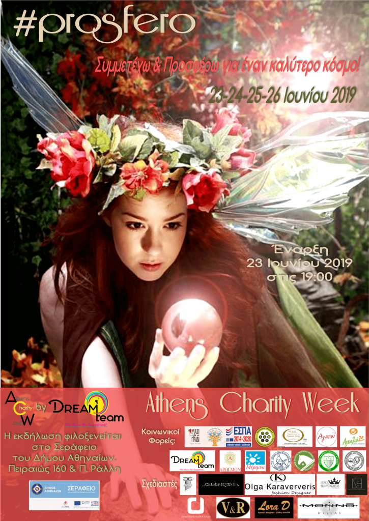 ATHENS CHARITY WEEK by DREAMTEAM-min (1)