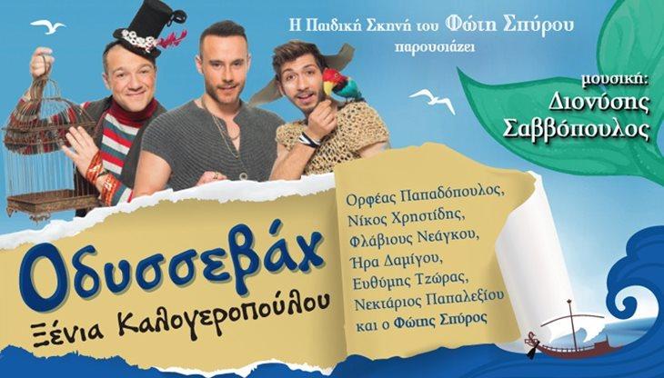 ODYSSEVAX-geniko-image_816_f