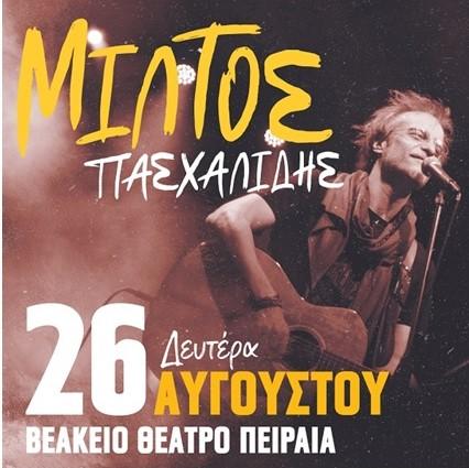 miltos-pasxalidis