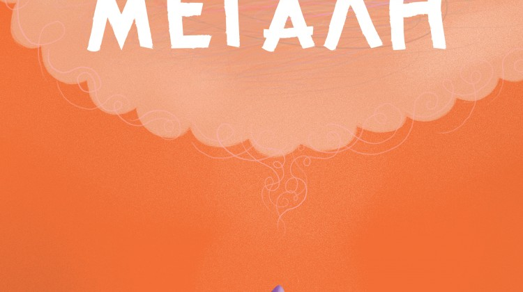 MEGALH COVER