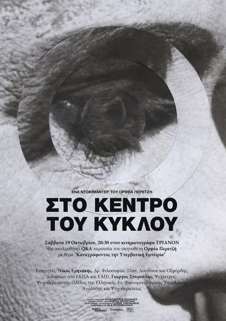 ΚΕΝΤΡΟ_ΚΥΚΛΟΥlow