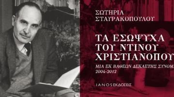 biblio_xristianopoulos
