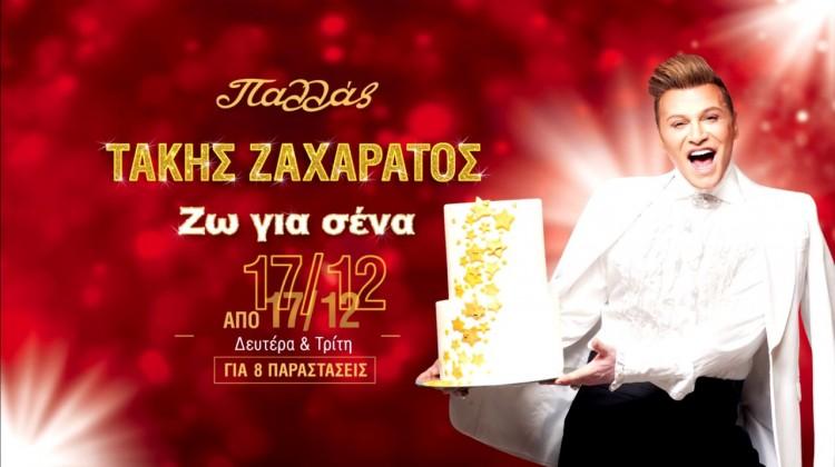 Τάκης Ζαχαράτος- «Ζω για σένα»