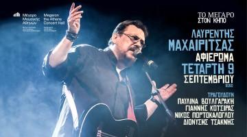 maxairitsas_facebook_event