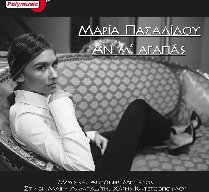 Maria Pasalidou - An mAgapas_cover 700x700