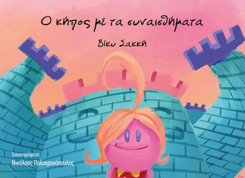 eksofyllo_o_kipos_me_ta_synaisthimata