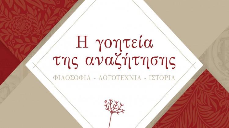 papakostas goiteia anazitisis cover final 2 PRINT