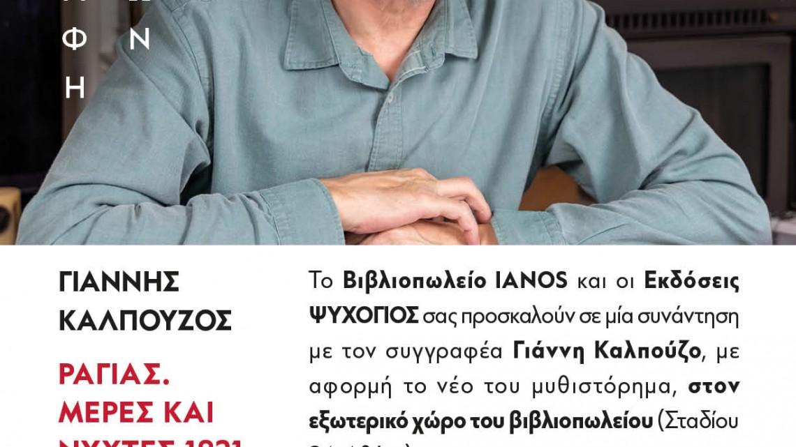 23101_IANOS_2021_560Χ785