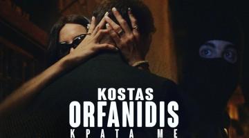 Κράτα με - Κώστας Ορφανίδης