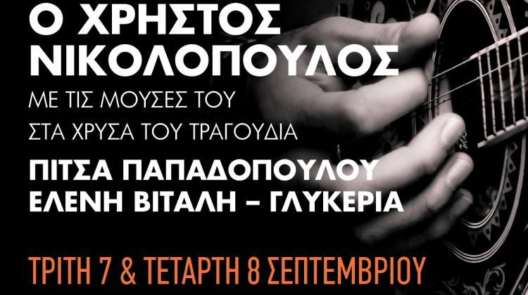 300_300_nikolopoulos