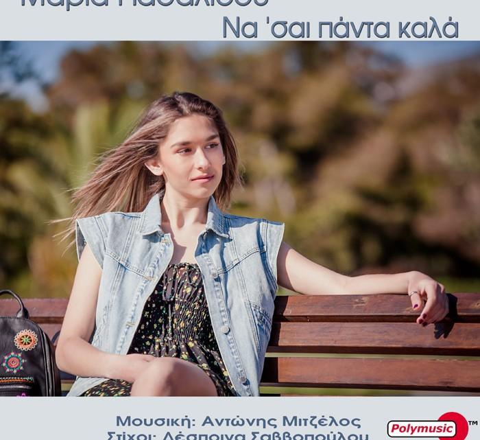 D-0880293_Maria Pasalidou - Nasai Panta Kala_700x700