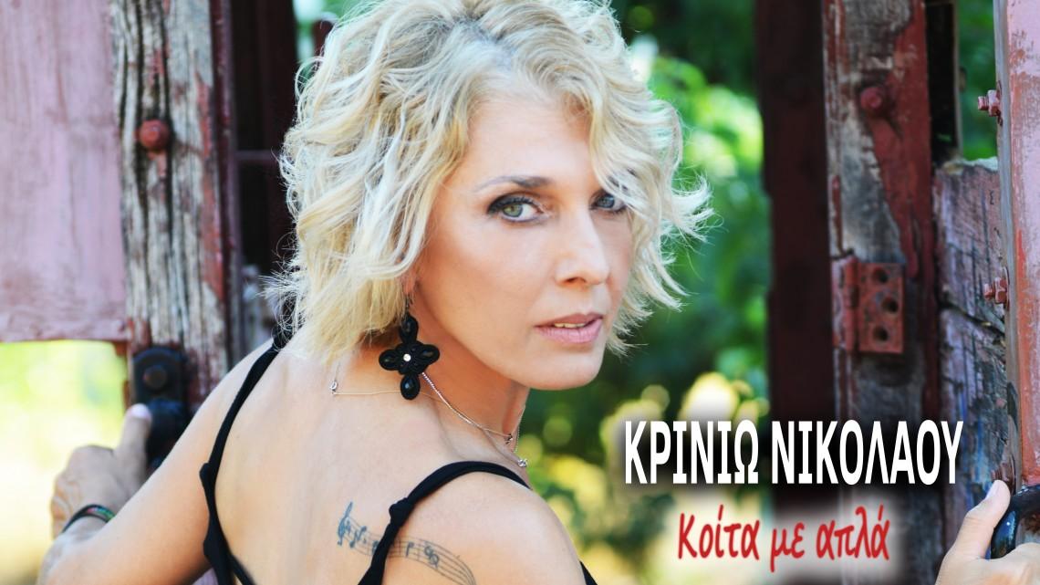 Koita me apla copy for video